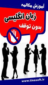اسکرین شات برنامه آموزش مکالمه انگلیسی بدون توقف 1