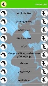 اسکرین شات برنامه آموزش پارکور 7