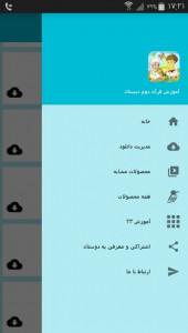 اسکرین شات برنامه آموزش قرآن دوم دبستان 6
