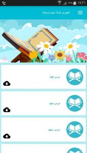 اسکرین شات برنامه آموزش قرآن دوم دبستان 9