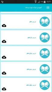 اسکرین شات برنامه آموزش قرآن دوم دبستان 7