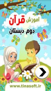 اسکرین شات برنامه آموزش قرآن دوم دبستان 1