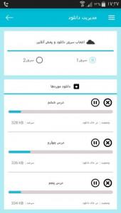 اسکرین شات برنامه آموزش قرآن دوم دبستان 8