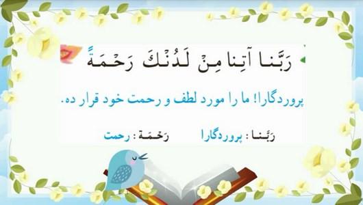 اسکرین شات برنامه آموزش قرآن دوم دبستان 3