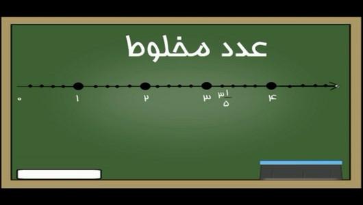 اسکرین شات برنامه آموزش ریاضی پنجم دبستان 10