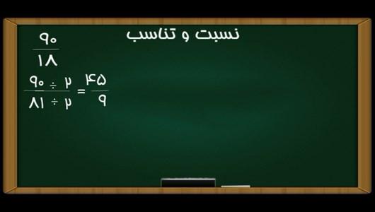 اسکرین شات برنامه آموزش ریاضی پنجم دبستان 6