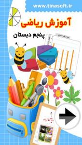 اسکرین شات برنامه آموزش ریاضی پنجم دبستان 1