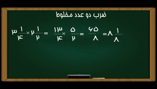 اسکرین شات برنامه آموزش ریاضی پنجم دبستان 4