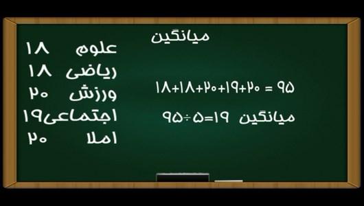 اسکرین شات برنامه آموزش ریاضی پنجم دبستان 3