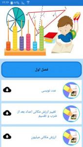 اسکرین شات برنامه آموزش ریاضی پنجم دبستان 9