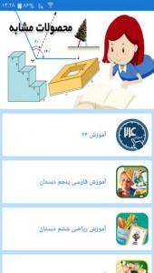 اسکرین شات برنامه آموزش ریاضی پنجم دبستان 8