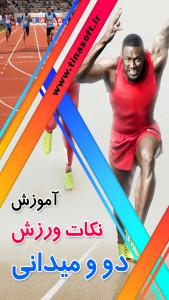 اسکرین شات برنامه آموزش نکات ورزش دو و میدانی (فیلم) 1