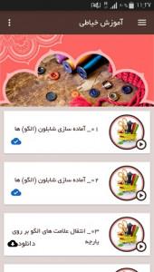 اسکرین شات برنامه آموزش خیاطی 7