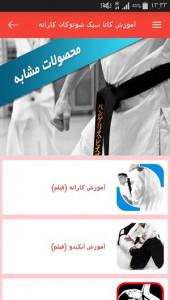اسکرین شات برنامه آموزش کاتا سبک شوتوکان کاراته 8