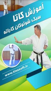 اسکرین شات برنامه آموزش کاتا سبک شوتوکان کاراته 1