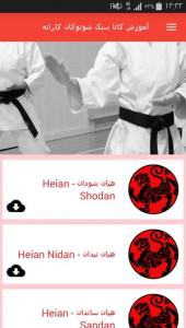 اسکرین شات برنامه آموزش کاتا سبک شوتوکان کاراته 3