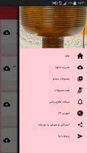 اسکرین شات برنامه آموزش تنبک 7