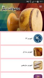 اسکرین شات برنامه آموزش تنبک 9