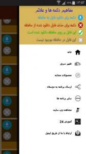 اسکرین شات برنامه آموزش تنبک در خانه 6