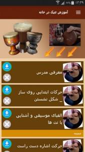 اسکرین شات برنامه آموزش تنبک در خانه 2