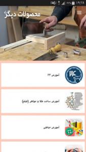 اسکرین شات برنامه آموزش نجاری 9
