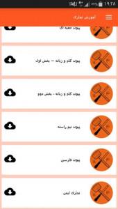 اسکرین شات برنامه آموزش نجاری 5