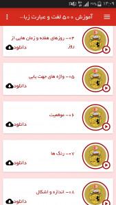 اسکرین شات برنامه آموزش 500 لغت و عبارت زبان تونسی 3