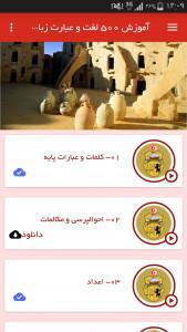اسکرین شات برنامه آموزش 500 لغت و عبارت زبان تونسی 2