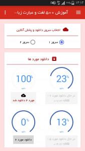 اسکرین شات برنامه آموزش 500 لغت و عبارت زبان تونسی 9