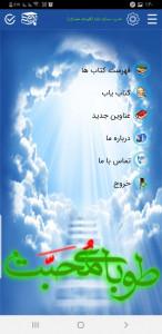 اسکرین شات برنامه طوبای محبت (کتب سمت خدا) 1