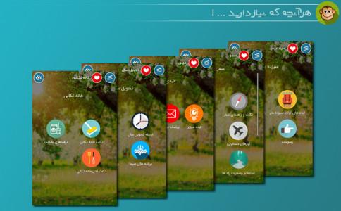 اسکرین شات برنامه همراه نوروز 2