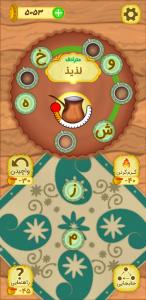 اسکرین شات بازی قهوه چی 4