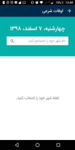 اسکرین شات برنامه معجزه - Mojeze   قرآن گویای فارسی 10