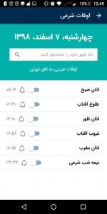 اسکرین شات برنامه معجزه - Mojeze   قرآن گویای فارسی 8