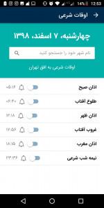 اسکرین شات برنامه معجزه - Mojeze   قرآن گویای فارسی 3