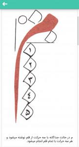 اسکرین شات برنامه آموزش خوشنویسی نستعلیق 7