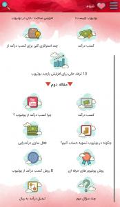 اسکرین شات برنامه آموزش کسب درآمد از یوتیوب 3