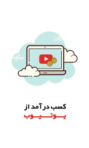 اسکرین شات برنامه آموزش کسب درآمد از یوتیوب 1