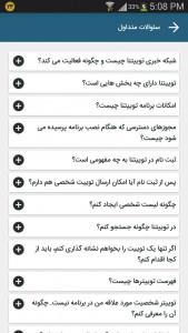 اسکرین شات برنامه توییتنا(توییتر شخصیتها و رسانه ها) 15