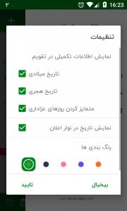 اسکرین شات برنامه تقویم ایرانی - شمسی 2