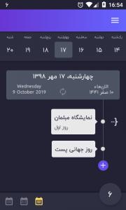 اسکرین شات برنامه تقویم ایرانی - شمسی 5