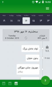 اسکرین شات برنامه تقویم ایرانی - شمسی 4