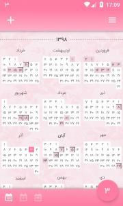 اسکرین شات برنامه تقویم ایرانی - شمسی 9