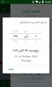 اسکرین شات برنامه تقویم ایرانی - شمسی 3