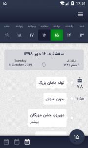 اسکرین شات برنامه تقویم ایرانی - شمسی 8