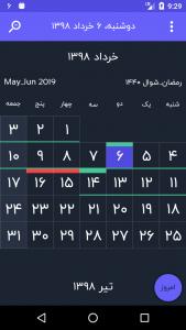 اسکرین شات برنامه تقویم ایرانی - شمسی 1