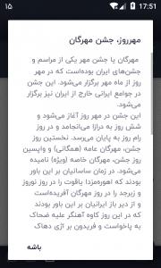 اسکرین شات برنامه تقویم ایرانی - شمسی 7