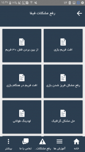 اسکرین شات برنامه آموزش FIFA20 4