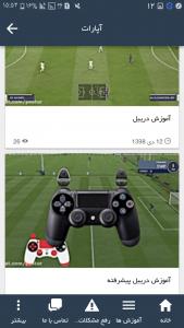 اسکرین شات برنامه آموزش FIFA20 6