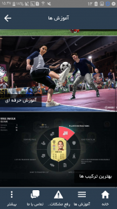 اسکرین شات برنامه آموزش FIFA20 3